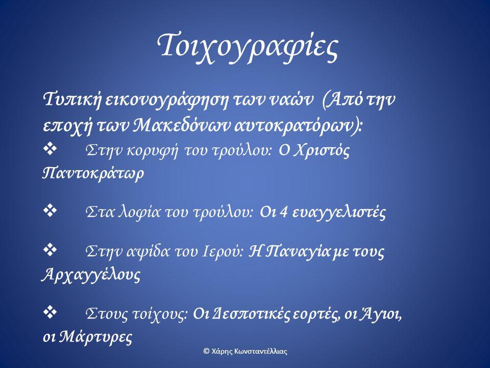 Τοιχογραφίες Τυπική εικονογράφηση των ναών (Από την εποχή των Μακεδόνων αυτοκρατόρων):  Στην κορυφή του τρούλου: Ο Χριστός Παντοκράτωρ  Στα λοφία το