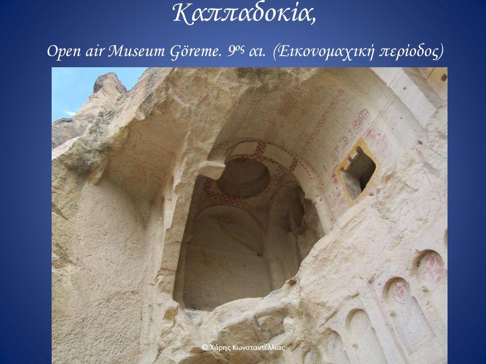 Καππαδοκία, Open air Museum Göreme. 9 ος αι. (Εικονομαχική περίοδος) © Χάρης Κωνσταντέλλιας