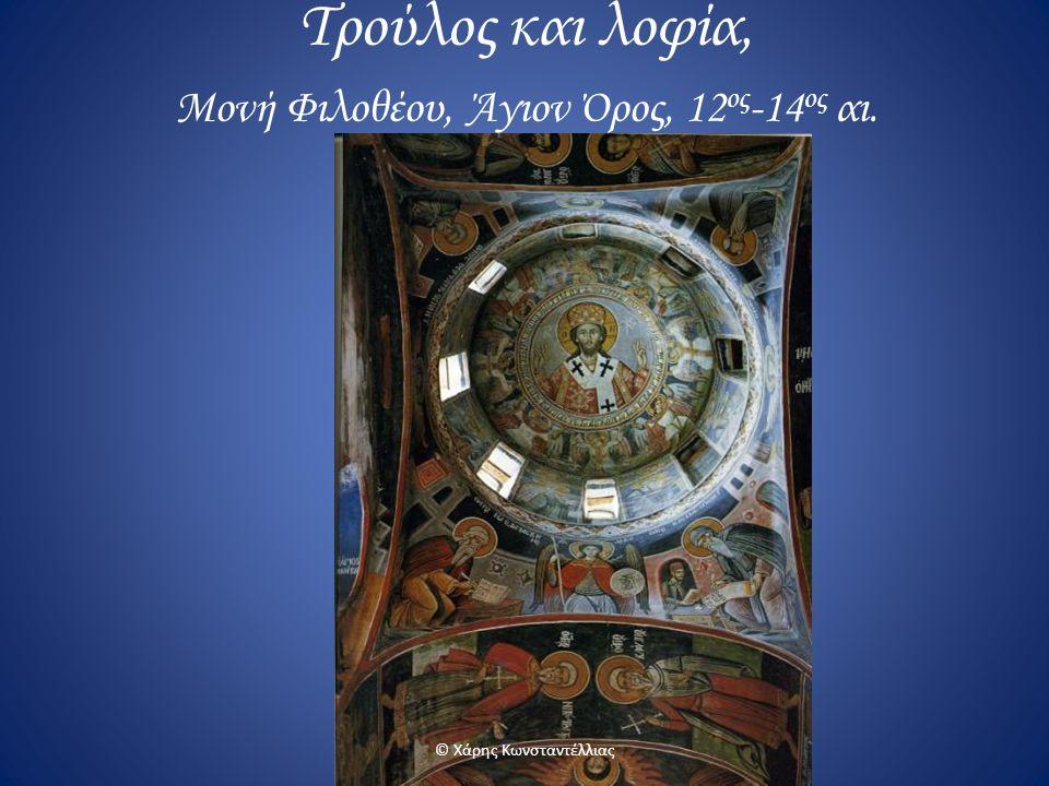 Τρούλος και λοφία, Μονή Φιλοθέου, Άγιον Όρος, 12 ος -14 ος αι. © Χάρης Κωνσταντέλλιας