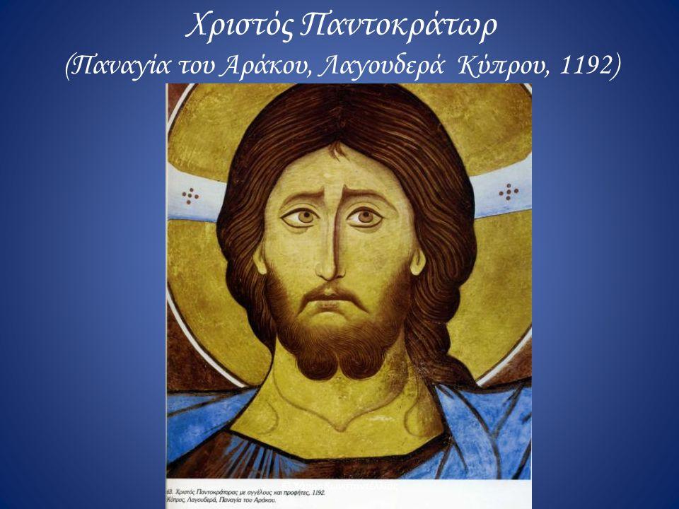 Χριστός Παντοκράτωρ (Παναγία του Αράκου, Λαγουδερά Κύπρου, 1192) © Χάρης Κωνσταντέλλιας