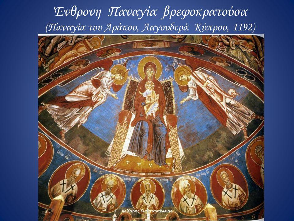 Ένθρονη Παναγία βρεφοκρατούσα (Παναγία του Αράκου, Λαγουδερά Κύπρου, 1192) © Χάρης Κωνσταντέλλιας