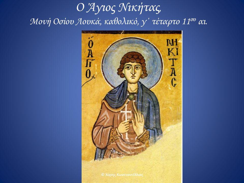 Ο Άγιος Νικήτας, Μονή Οσίου Λουκά, καθολικό, γ΄ τέταρτο 11 ου αι. © Χάρης Κωνσταντέλλιας