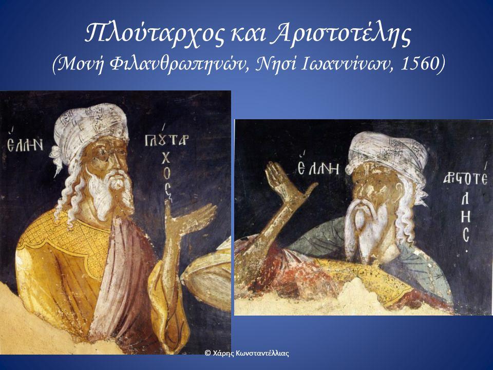 Πλούταρχος και Αριστοτέλης (Μονή Φιλανθρωπηνών, Νησί Ιωαννίνων, 1560) © Χάρης Κωνσταντέλλιας