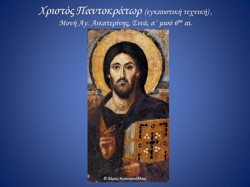 Χριστός Παντοκράτωρ (εγκαυστική τεχνική), Μονή Αγ. Αικατερίνης, Σινά, α΄ μισό 6 ου αι. © Χάρης Κωνσταντέλλιας