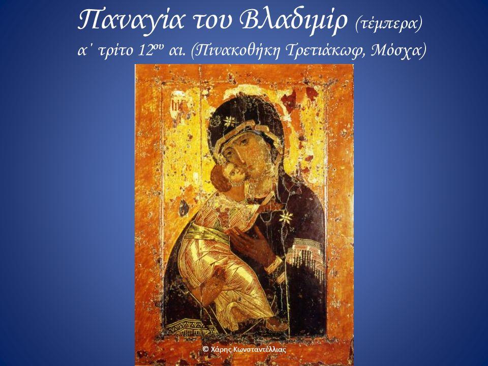 Παναγία του Βλαδιμίρ (τέμπερα) α΄ τρίτο 12 ου αι. (Πινακοθήκη Τρετιάκωφ, Μόσχα) © Χάρης Κωνσταντέλλιας