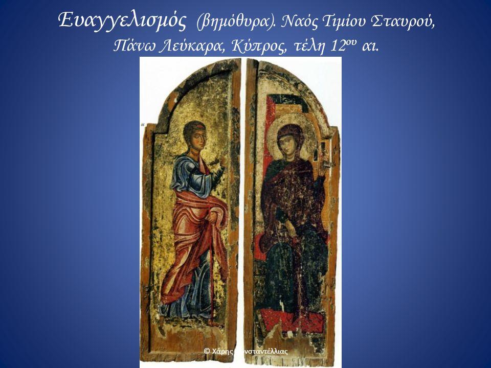 Ευαγγελισμός (βημόθυρα). Ναός Τιμίου Σταυρού, Πάνω Λεύκαρα, Κύπρος, τέλη 12 ου αι. © Χάρης Κωνσταντέλλιας