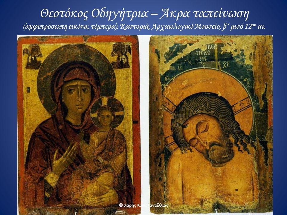 Θεοτόκος Οδηγήτρια – Άκρα ταπείνωση (αμφιπρόσωπη εικόνα, τέμπερα). Καστοριά, Αρχαιολογικό Μουσείο, β΄ μισό 12 ου αι. © Χάρης Κωνσταντέλλιας
