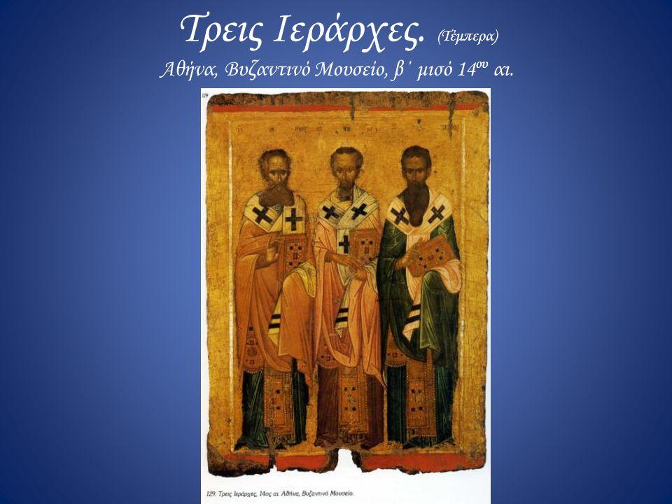 Τρεις Ιεράρχες. (Τέμπερα) Αθήνα, Βυζαντινό Μουσείο, β΄ μισό 14 ου αι. © Χάρης Κωνσταντέλλιας