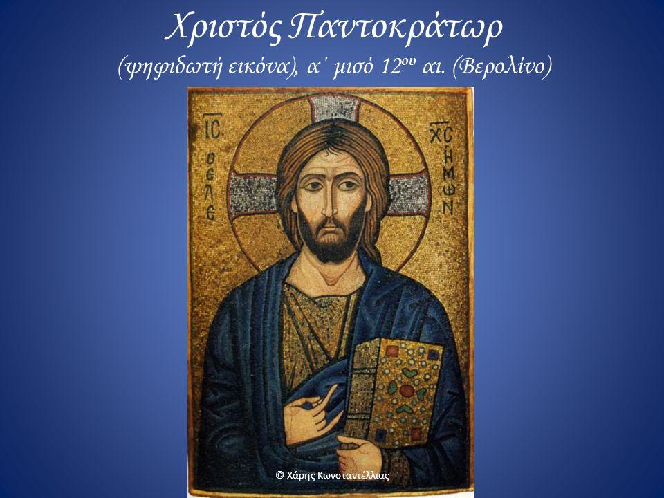 Χριστός Παντοκράτωρ (ψηφιδωτή εικόνα), α΄ μισό 12 ου αι. (Βερολίνο) © Χάρης Κωνσταντέλλιας