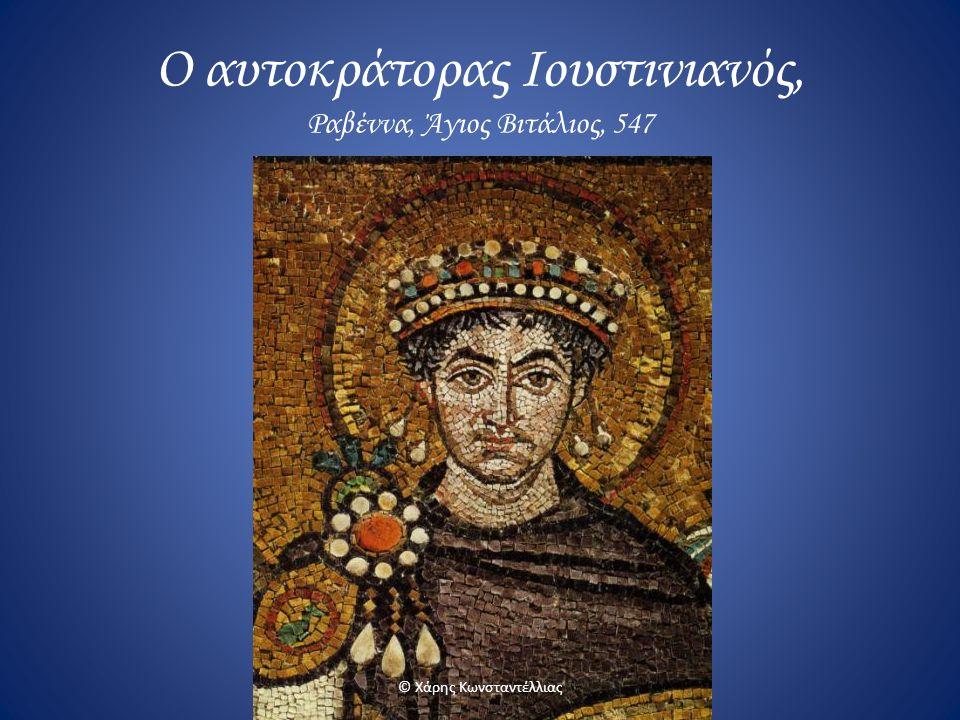 Ο αυτοκράτορας Ιουστινιανός, Ραβέννα, Άγιος Βιτάλιος, 547 © Χάρης Κωνσταντέλλιας