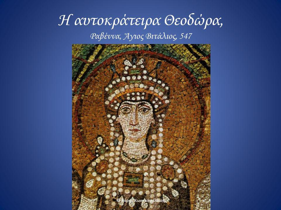 Η αυτοκράτειρα Θεοδώρα, Ραβέννα, Άγιος Βιτάλιος, 547 © Χάρης Κωνσταντέλλιας