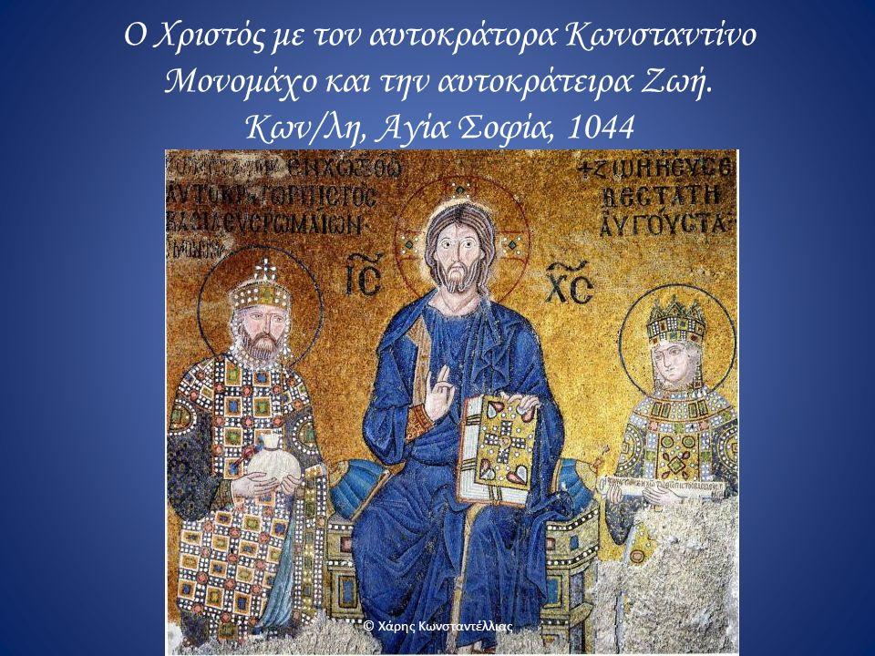 Ο Χριστός με τον αυτοκράτορα Κωνσταντίνο Μονομάχο και την αυτοκράτειρα Ζωή. Κων/λη, Αγία Σοφία, 1044 © Χάρης Κωνσταντέλλιας