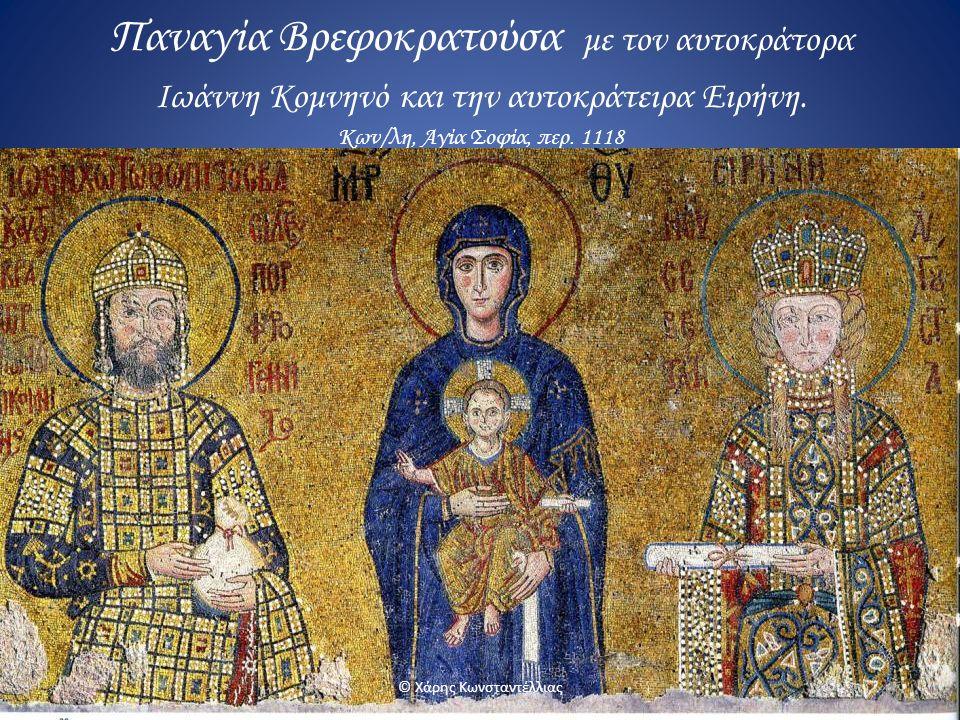 Παναγία Βρεφοκρατούσα με τον αυτοκράτορα Ιωάννη Κομνηνό και την αυτοκράτειρα Ειρήνη. Κων/λη, Αγία Σοφία, περ. 1118 © Χάρης Κωνσταντέλλιας