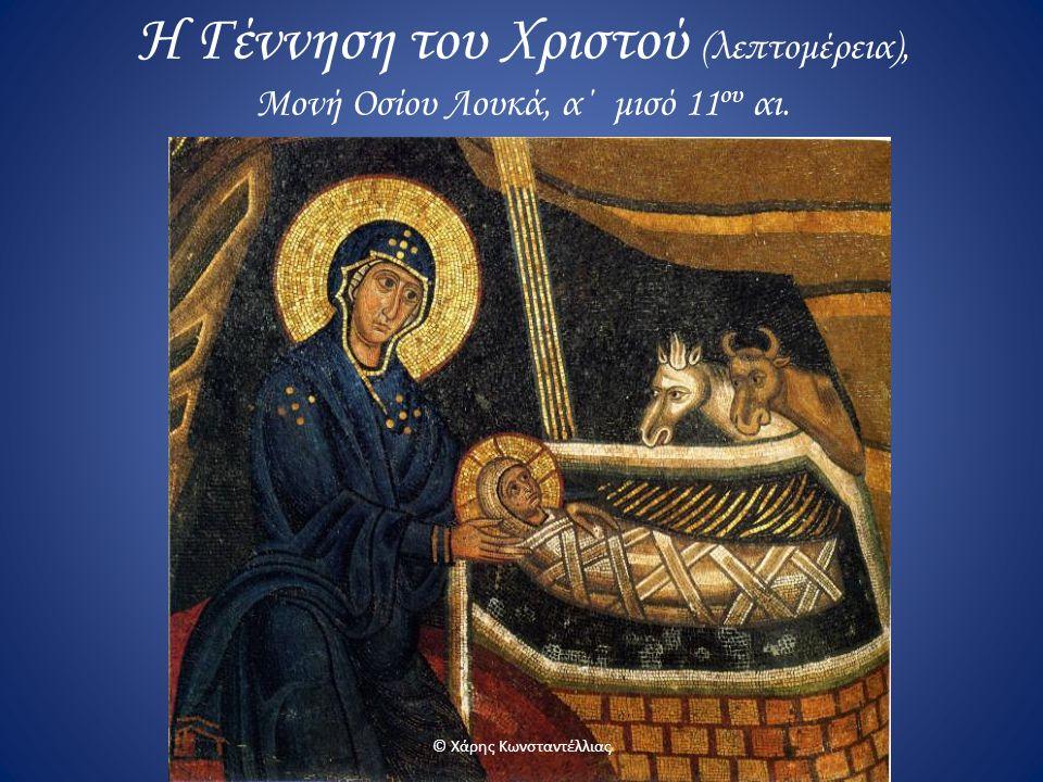 Η Γέννηση του Χριστού (λεπτομέρεια), Μονή Οσίου Λουκά, α΄ μισό 11 ου αι. © Χάρης Κωνσταντέλλιας