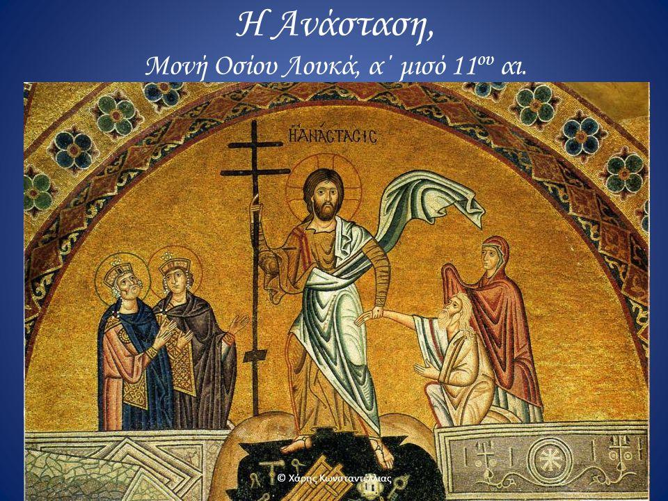 Η Ανάσταση, Μονή Οσίου Λουκά, α΄ μισό 11 ου αι. © Χάρης Κωνσταντέλλιας