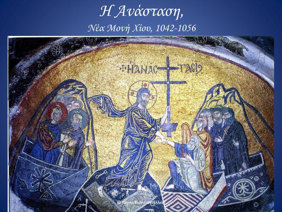 Η Ανάσταση, Νέα Μονή Χίου, 1042-1056 © Χάρης Κωνσταντέλλιας