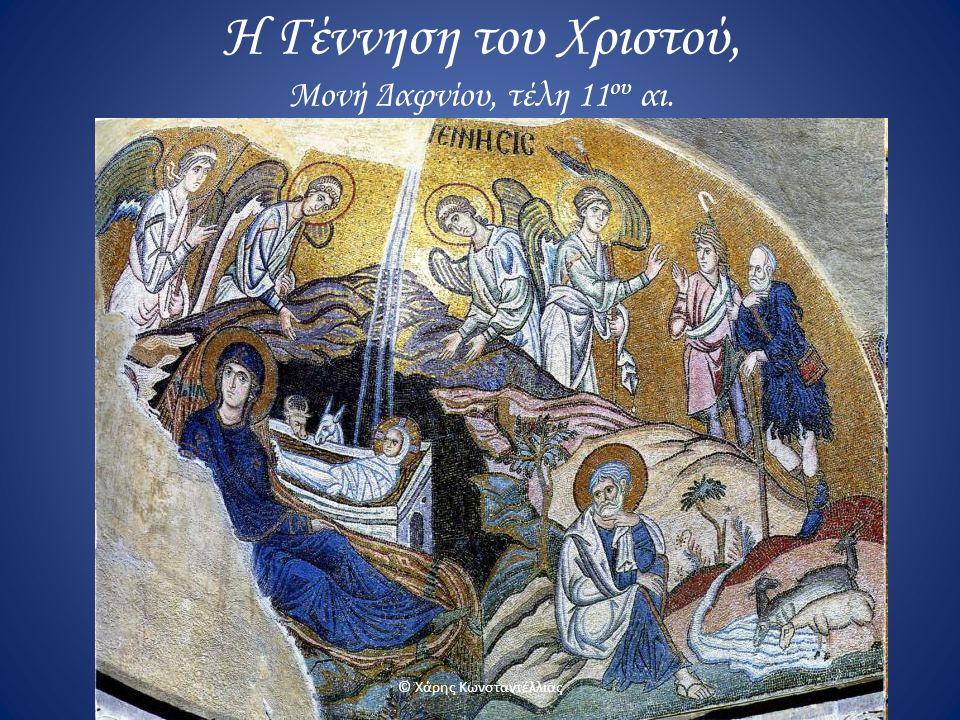 Η Γέννηση του Χριστού, Μονή Δαφνίου, τέλη 11 ου αι. © Χάρης Κωνσταντέλλιας