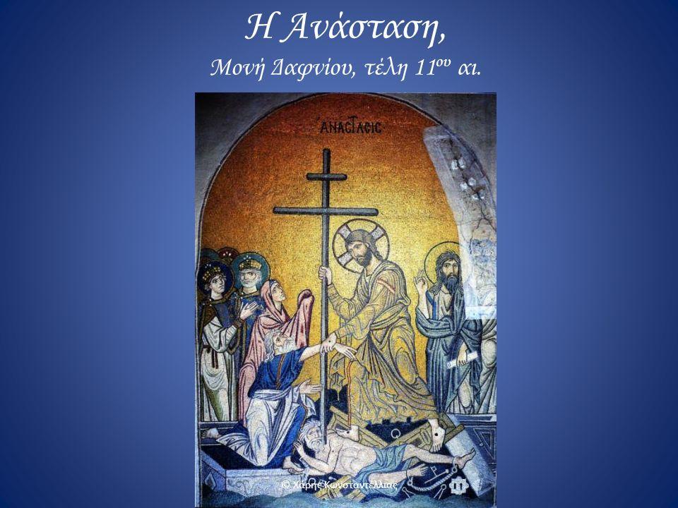 Η Ανάσταση, Μονή Δαφνίου, τέλη 11 ου αι. © Χάρης Κωνσταντέλλιας