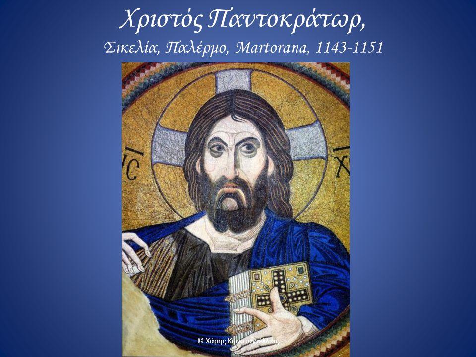 Χριστός Παντοκράτωρ, Σικελία, Παλέρμο, Martorana, 1143-1151 © Χάρης Κωνσταντέλλιας