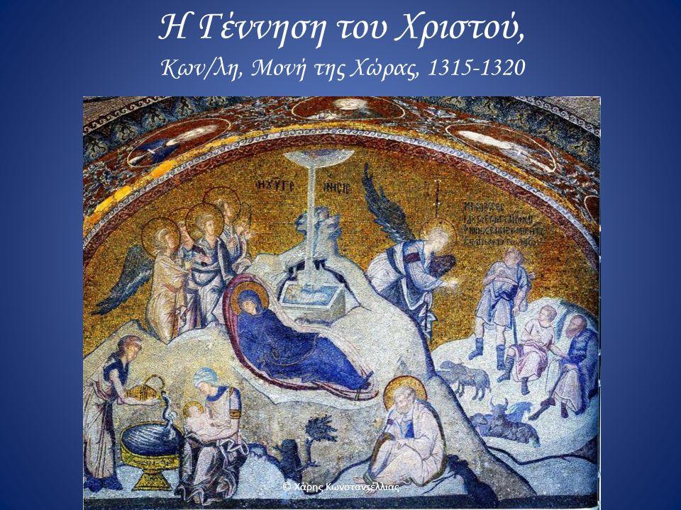 Η Γέννηση του Χριστού, Κων/λη, Μονή της Χώρας, 1315-1320 © Χάρης Κωνσταντέλλιας