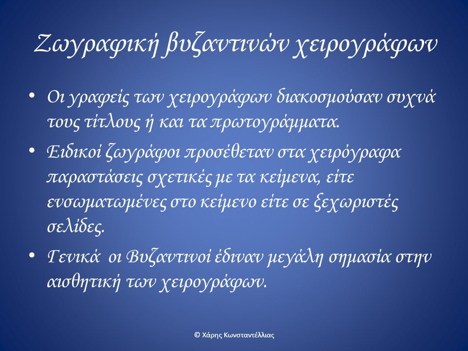 Ζωγραφική βυζαντινών χειρογράφων Οι γραφείς των χειρογράφων διακοσμούσαν συχνά τους τίτλους ή και τα πρωτογράμματα. Ειδικοί ζωγράφοι προσέθεταν στα χε