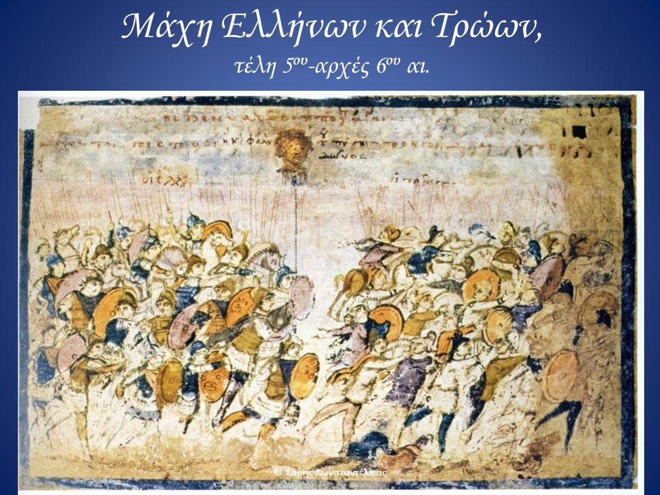Μάχη Ελλήνων και Τρώων, τέλη 5 ου -αρχές 6 ου αι. © Χάρης Κωνσταντέλλιας