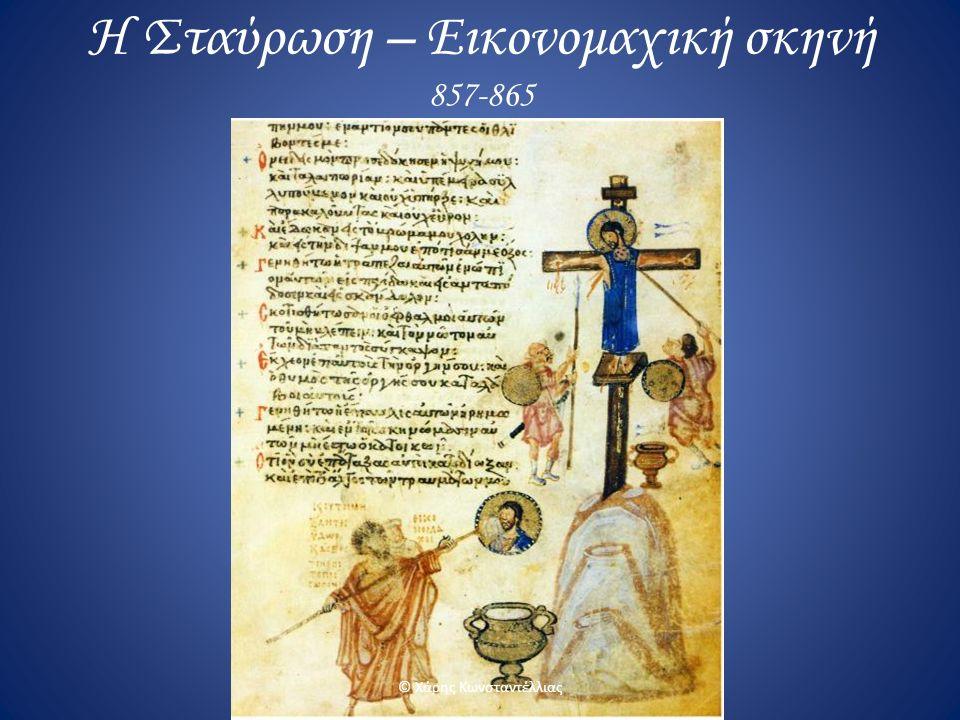 Η Σταύρωση – Εικονομαχική σκηνή 857-865 © Χάρης Κωνσταντέλλιας