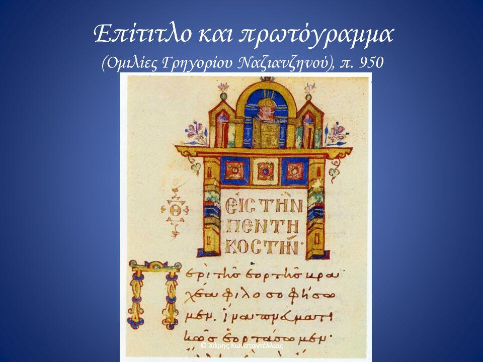 Επίτιτλο και πρωτόγραμμα (Ομιλίες Γρηγορίου Ναζιανζηνού), π. 950 © Χάρης Κωνσταντέλλιας