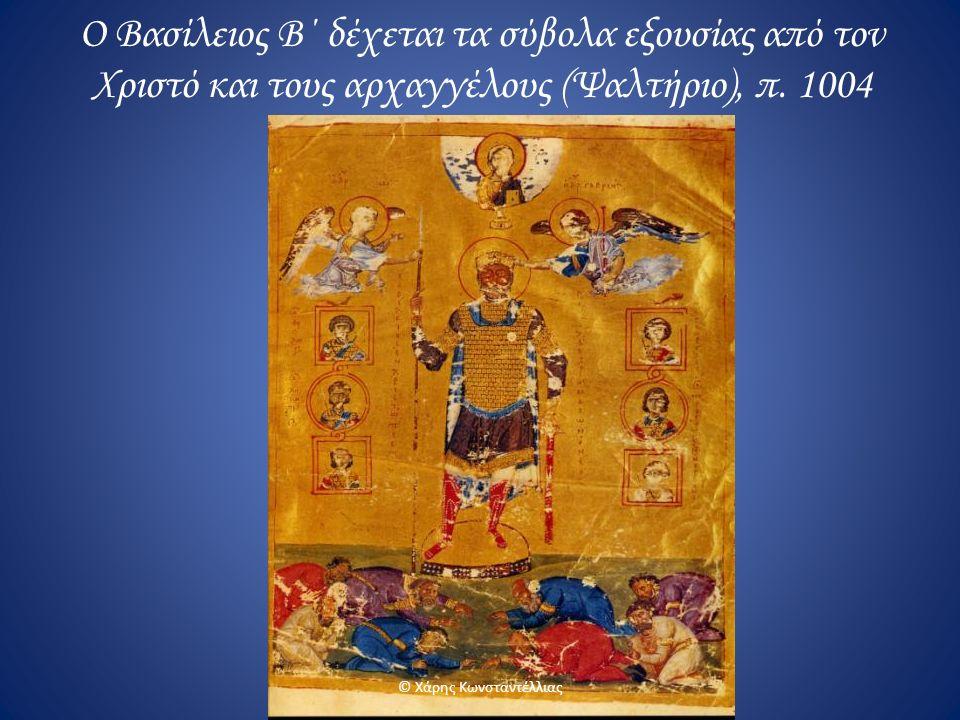 Ο Βασίλειος Β΄ δέχεται τα σύβολα εξουσίας από τον Χριστό και τους αρχαγγέλους (Ψαλτήριο), π. 1004 © Χάρης Κωνσταντέλλιας