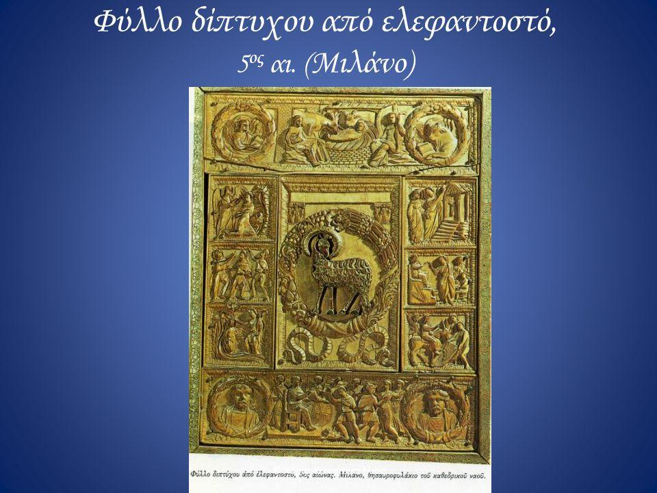 Φύλλο δίπτυχου από ελεφαντοστό, 5 ος αι. ( Μιλάνο) © Χάρης Κωνσταντέλλιας