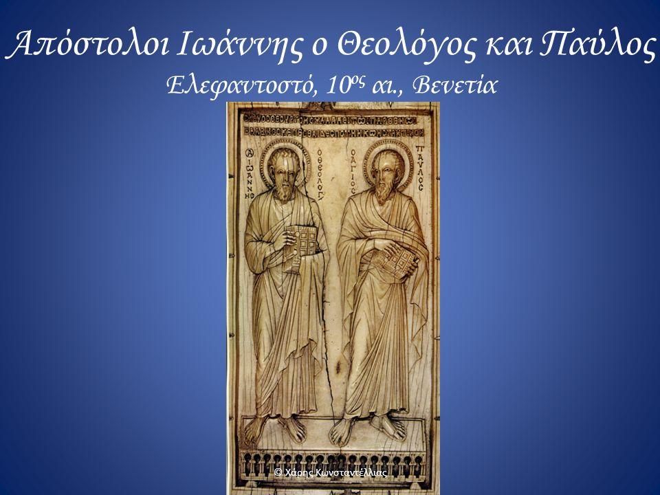 Απόστολοι Ιωάννης ο Θεολόγος και Παύλος Ελεφαντοστό, 10 ος αι., Βενετία © Χάρης Κωνσταντέλλιας
