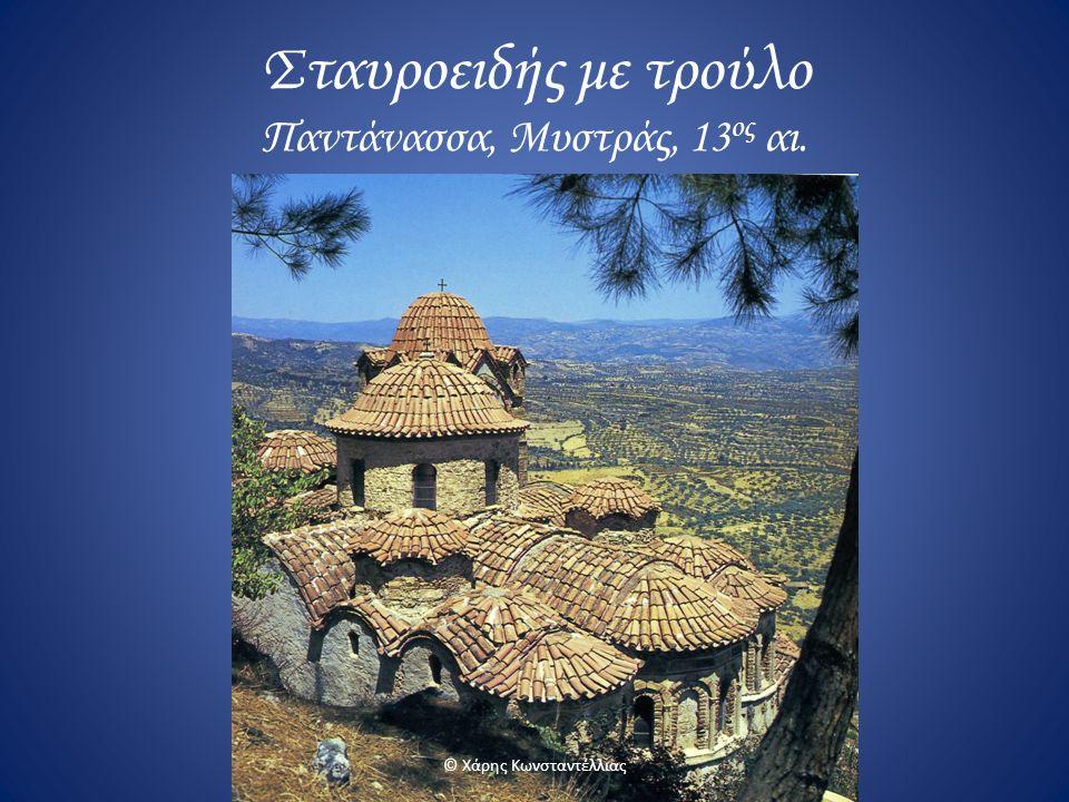 Σταυροειδής με τρούλο Παντάνασσα, Μυστράς, 13 ος αι. © Χάρης Κωνσταντέλλιας