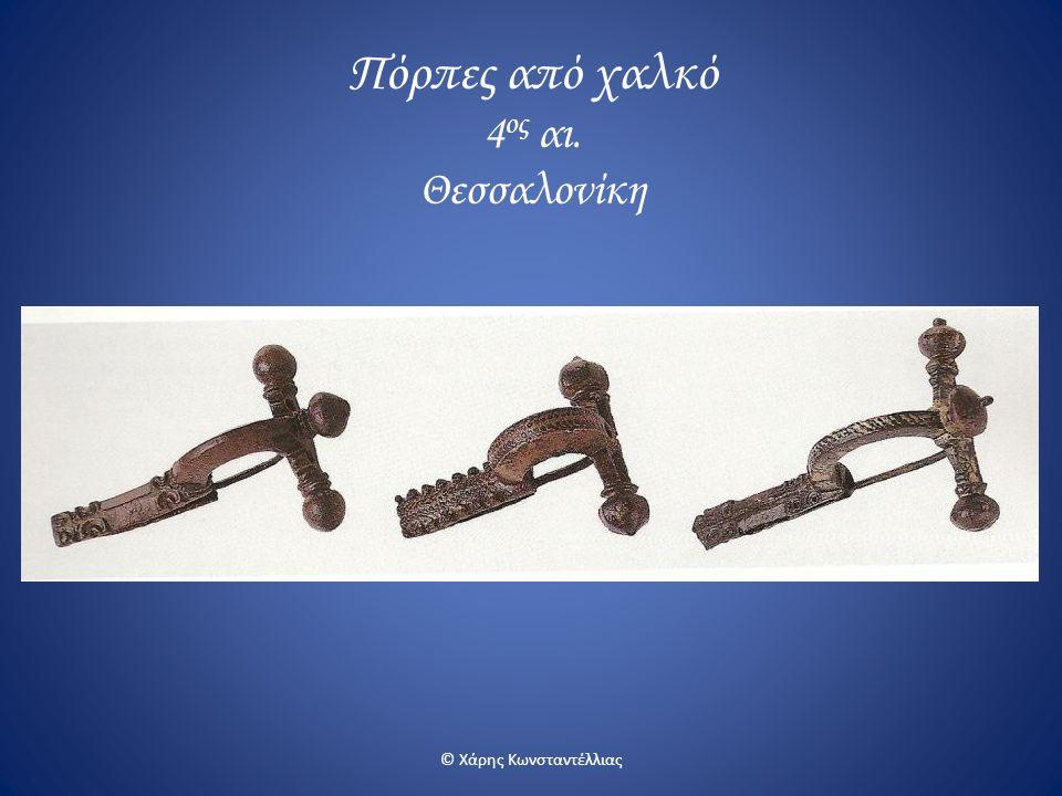 Πόρπες από χαλκό 4 ος αι. Θεσσαλονίκη © Χάρης Κωνσταντέλλιας