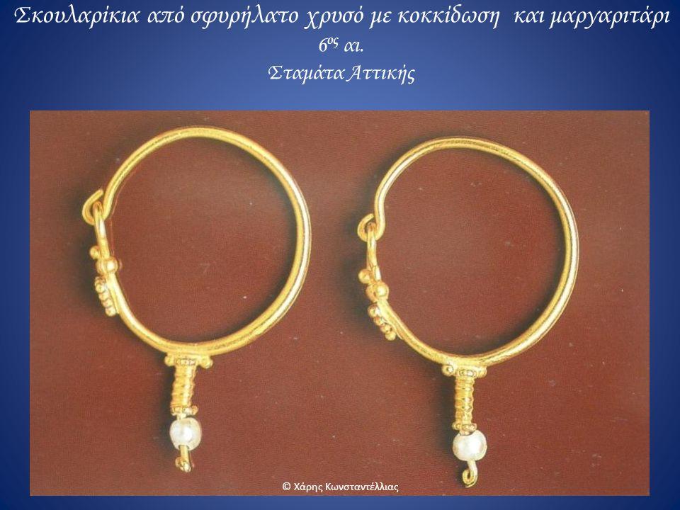 Σκουλαρίκια από σφυρήλατο χρυσό με κοκκίδωση και μαργαριτάρι 6 ος αι. Σταμάτα Αττικής © Χάρης Κωνσταντέλλιας
