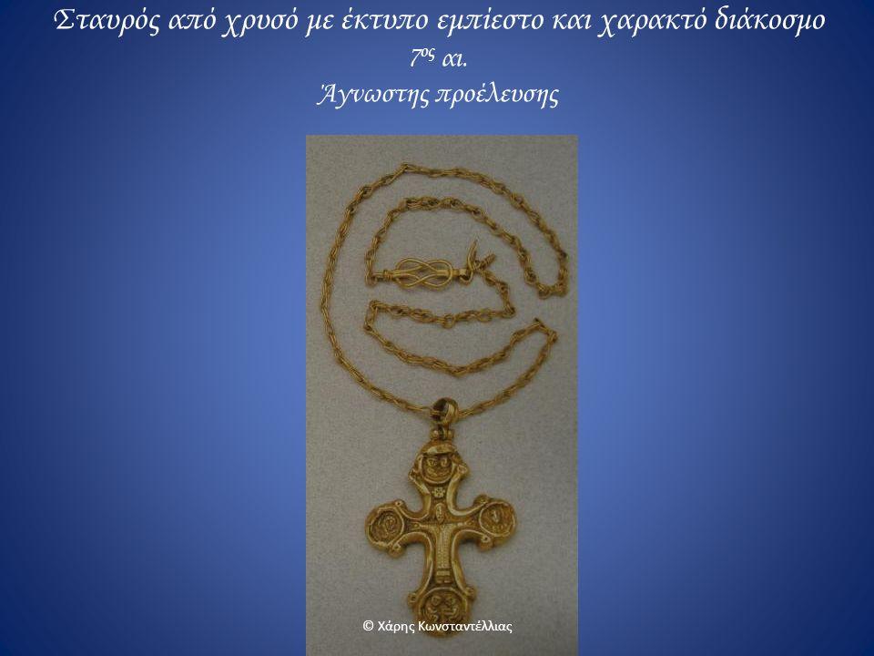 Σταυρός από χρυσό με έκτυπο εμπίεστο και χαρακτό διάκοσμο 7 ος αι. Άγνωστης προέλευσης © Χάρης Κωνσταντέλλιας
