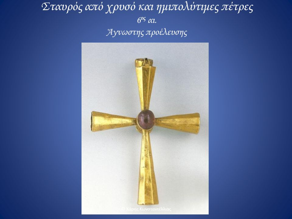 Σταυρός από χρυσό και ημιπολύτιμες πέτρες 6 ος αι. Άγνωστης προέλευσης © Χάρης Κωνσταντέλλιας