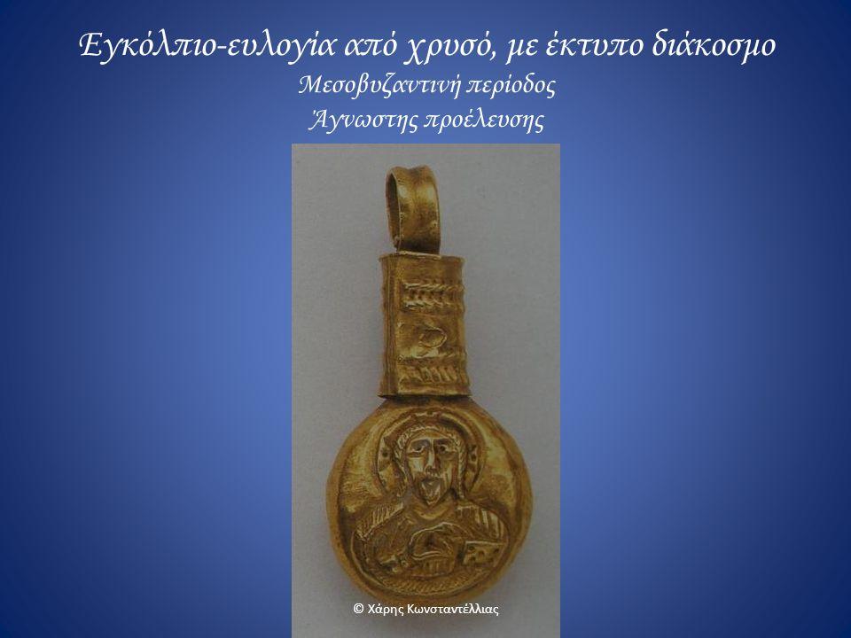 Εγκόλπιο-ευλογία από χρυσό, με έκτυπο διάκοσμο Μεσοβυζαντινή περίοδος Άγνωστης προέλευσης © Χάρης Κωνσταντέλλιας