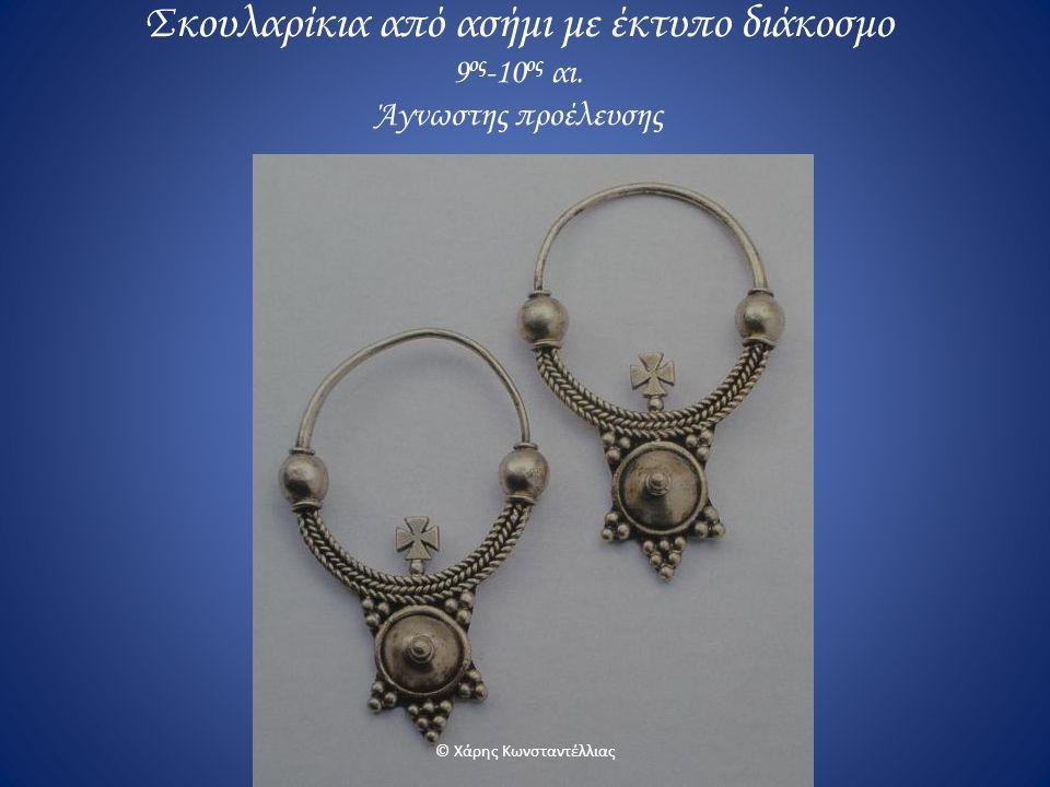 Σκουλαρίκια από ασήμι με έκτυπο διάκοσμο 9 ος -10 ος αι. Άγνωστης προέλευσης © Χάρης Κωνσταντέλλιας