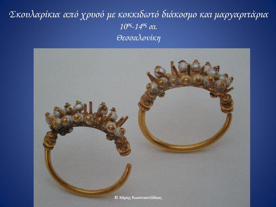 Σκουλαρίκια από χρυσό με κοκκιδωτό διάκοσμο και μαργαριτάρια 10 ος -14 ος αι. Θεσσαλονίκη © Χάρης Κωνσταντέλλιας
