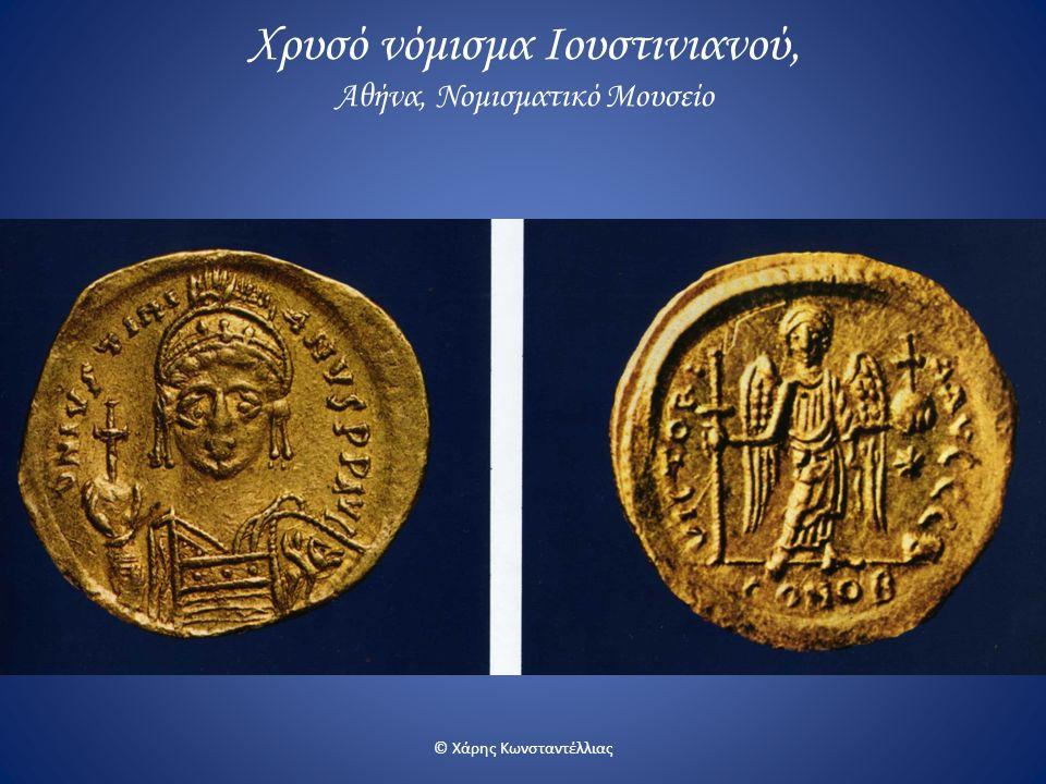 Χρυσό νόμισμα Ιουστινιανού, Αθήνα, Νομισματικό Μουσείο © Χάρης Κωνσταντέλλιας