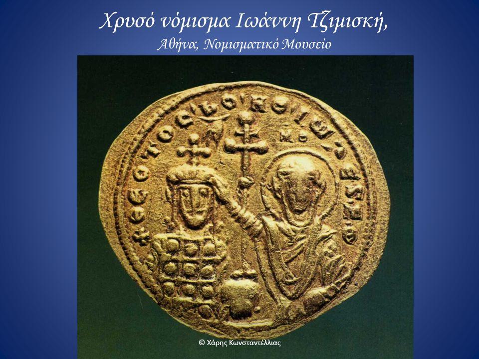 Χρυσό νόμισμα Ιωάννη Τζιμισκή, Αθήνα, Νομισματικό Μουσείο © Χάρης Κωνσταντέλλιας