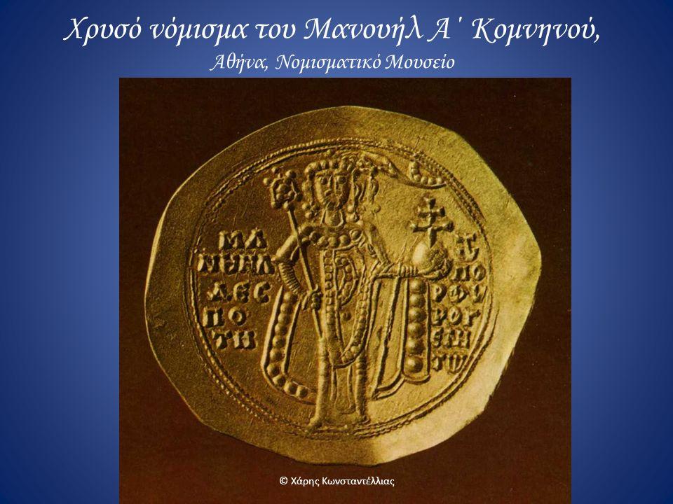 Χρυσό νόμισμα του Μανουήλ Α΄ Κομνηνού, Αθήνα, Νομισματικό Μουσείο © Χάρης Κωνσταντέλλιας