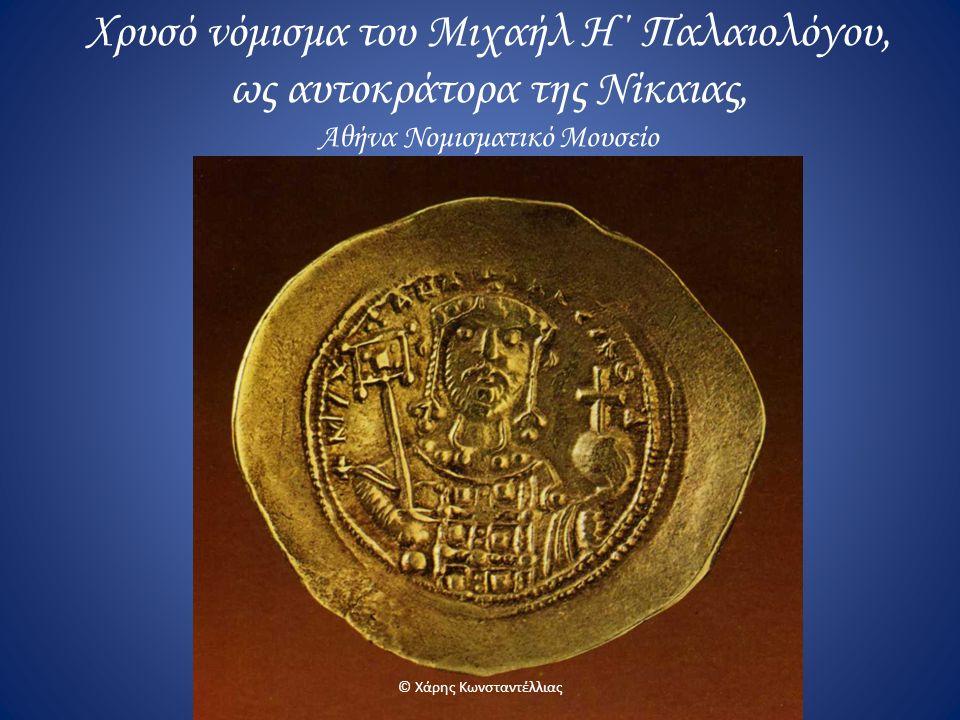 Χρυσό νόμισμα του Μιχαήλ Η΄ Παλαιολόγου, ως αυτοκράτορα της Νίκαιας, Αθήνα Νομισματικό Μουσείο © Χάρης Κωνσταντέλλιας
