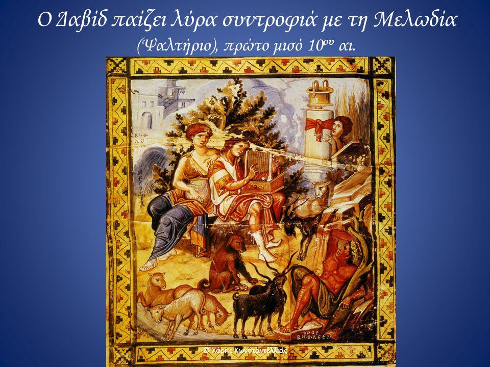 Ο Δαβίδ παίζει λύρα συντροφιά με τη Μελωδία (Ψαλτήριο), πρώτο μισό 10 ου αι. © Χάρης Κωνσταντέλλιας