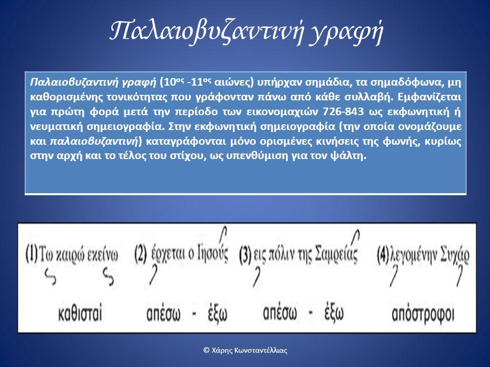 Παλαιοβυζαντινή γραφή Παλαιοβυζαντινή γραφή (10 ος -11 ος αιώνες) υπήρχαν σημάδια, τα σημαδόφωνα, μη καθορισμένης τονικότητας που γράφονταν πάνω από κ