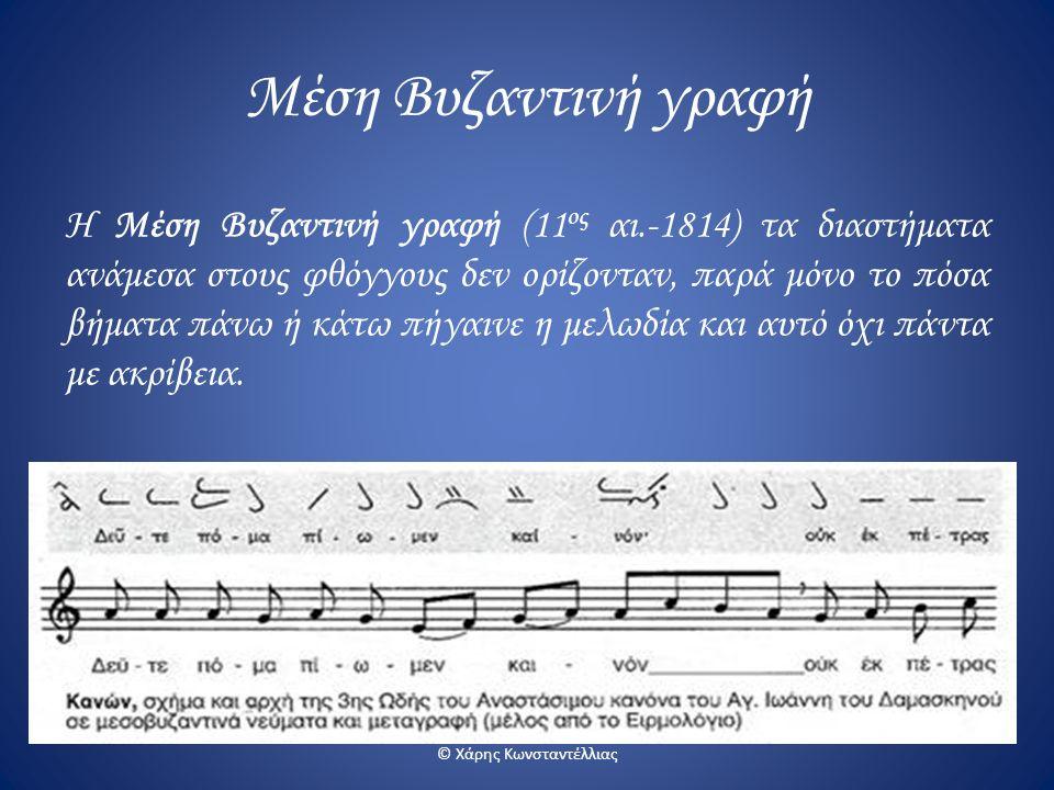 Μέση Βυζαντινή γραφή Η Μέση Βυζαντινή γραφή (11 ος αι.-1814) τα διαστήματα ανάμεσα στους φθόγγους δεν ορίζονταν, παρά μόνο το πόσα βήματα πάνω ή κάτω