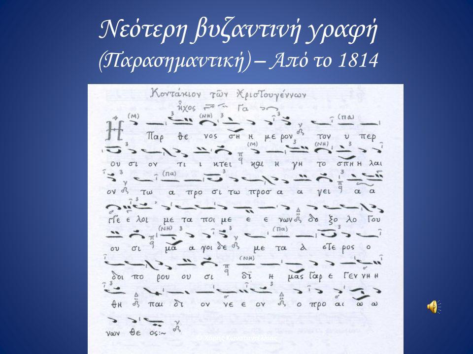 Νεότερη βυζαντινή γραφή (Παρασημαντική) – Από το 1814 © Χάρης Κωνσταντέλλιας