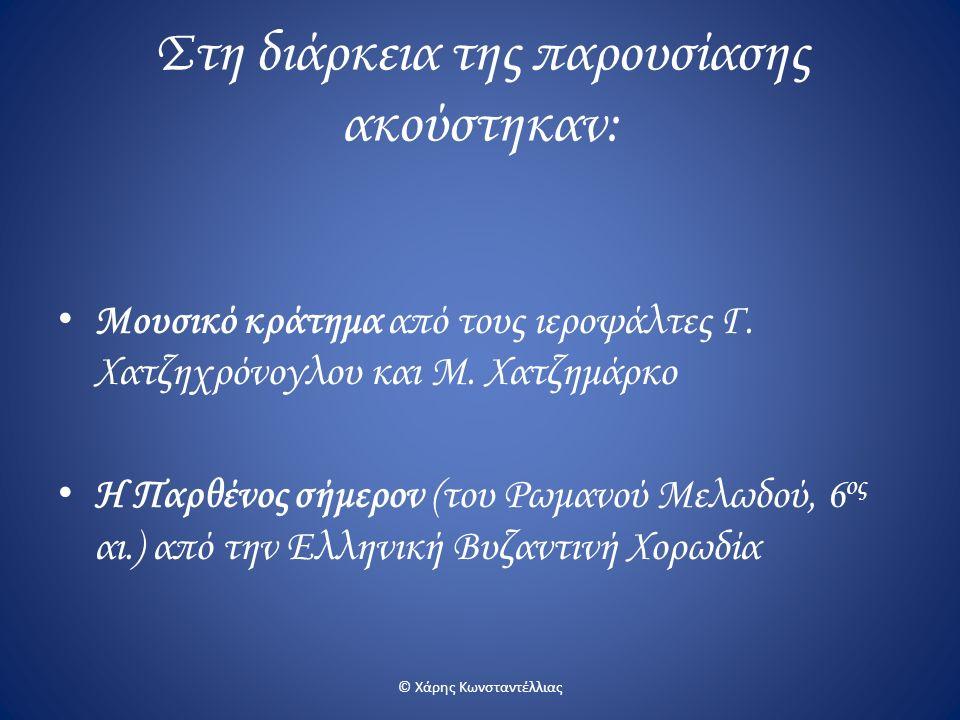 Στη διάρκεια της παρουσίασης ακούστηκαν: Μουσικό κράτημα από τους ιεροψάλτες Γ. Χατζηχρόνογλου και Μ. Χατζημάρκο Η Παρθένος σήμερον (του Ρωμανού Μελωδ