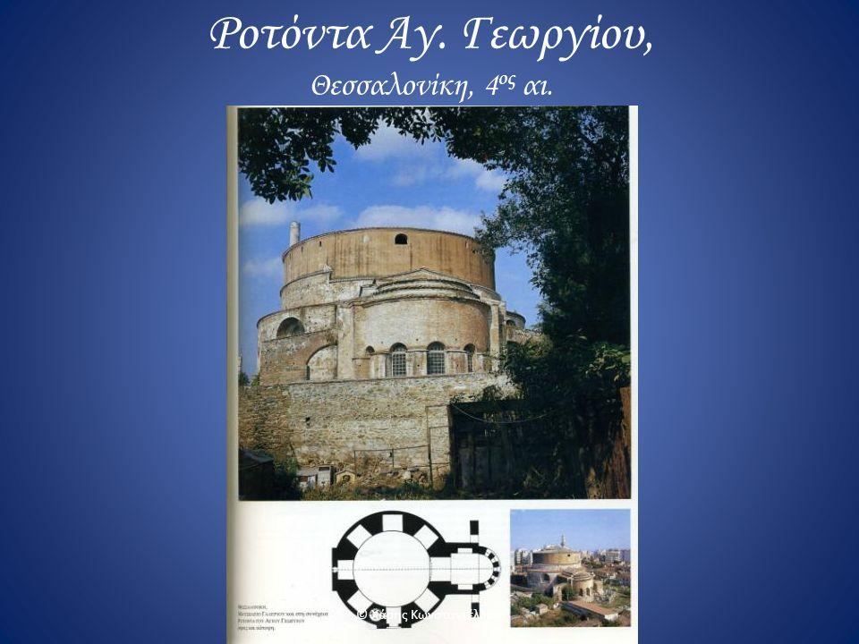 Ροτόντα Αγ. Γεωργίου, Θεσσαλονίκη, 4 ος αι. © Χάρης Κωνσταντέλλιας
