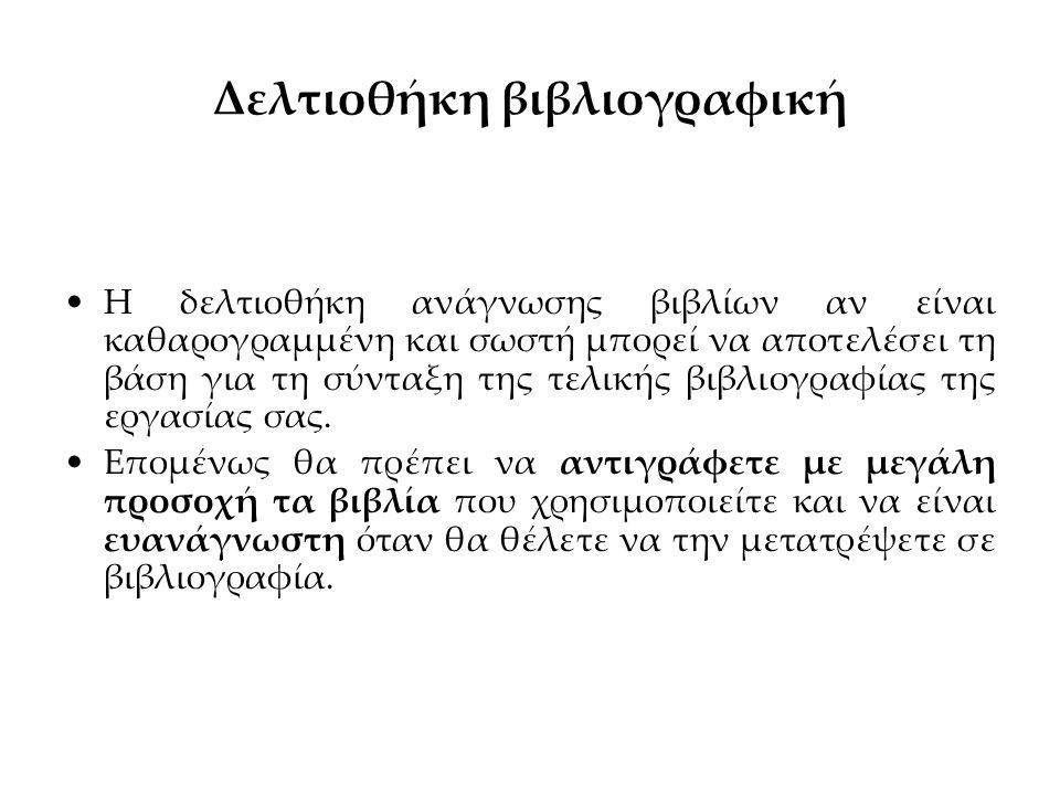 Δελτιοθήκη βιβλιογραφική Η δελτιοθήκη ανάγνωσης βιβλίων αν είναι καθαρογραμμένη και σωστή μπορεί να αποτελέσει τη βάση για τη σύνταξη της τελικής βιβλ